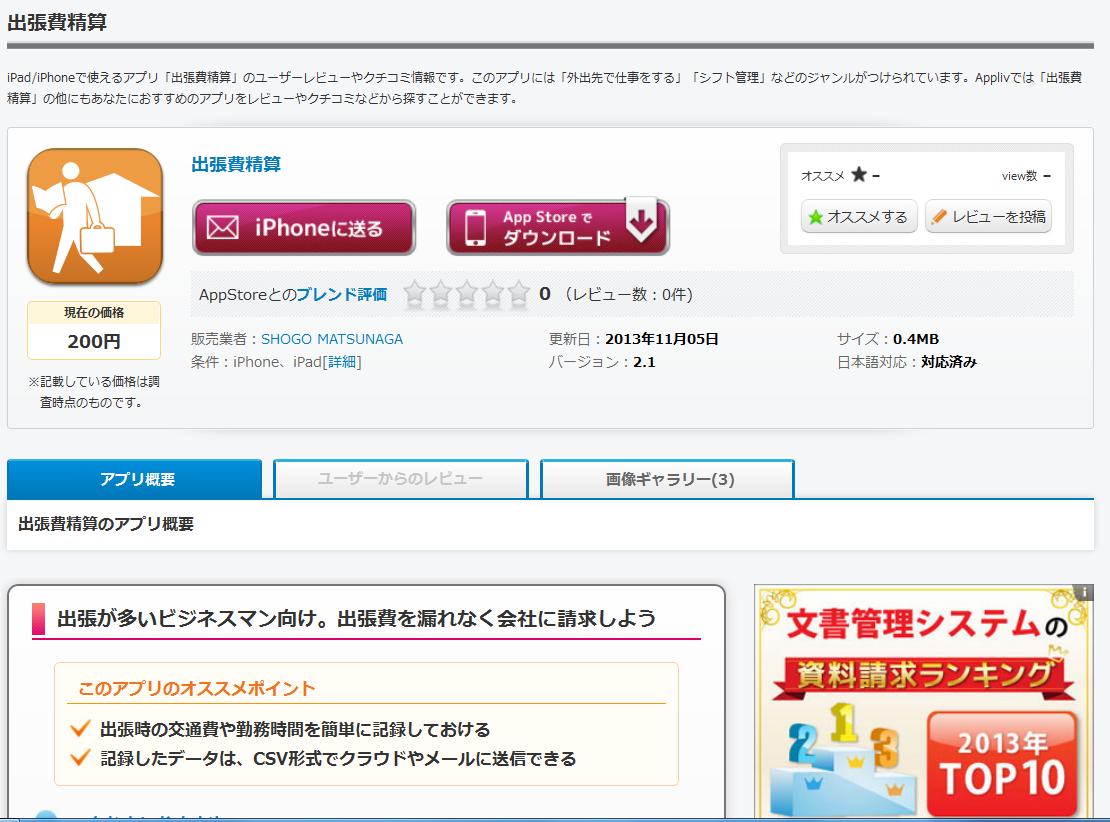 出張費精算がAppliv[アプリヴ]で紹介されました。 «  有限会社オフィスメディア iOS(iPhoneやiPad)アプリの開発・販売