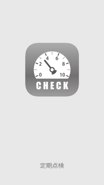 定期点検iPhone4.7inch