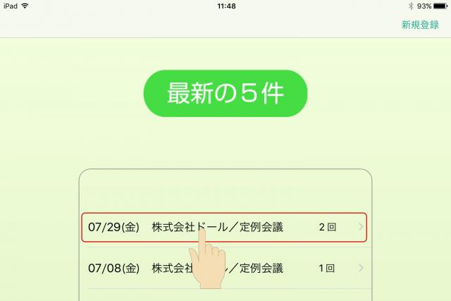 minutescreating_manual_14