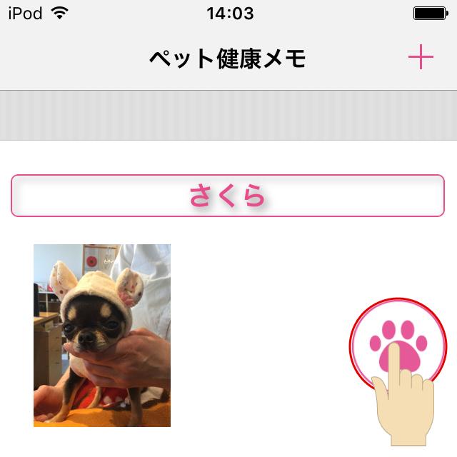 pet_manual_10