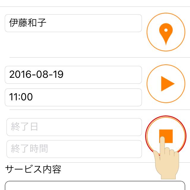 visitdaiary_manual13