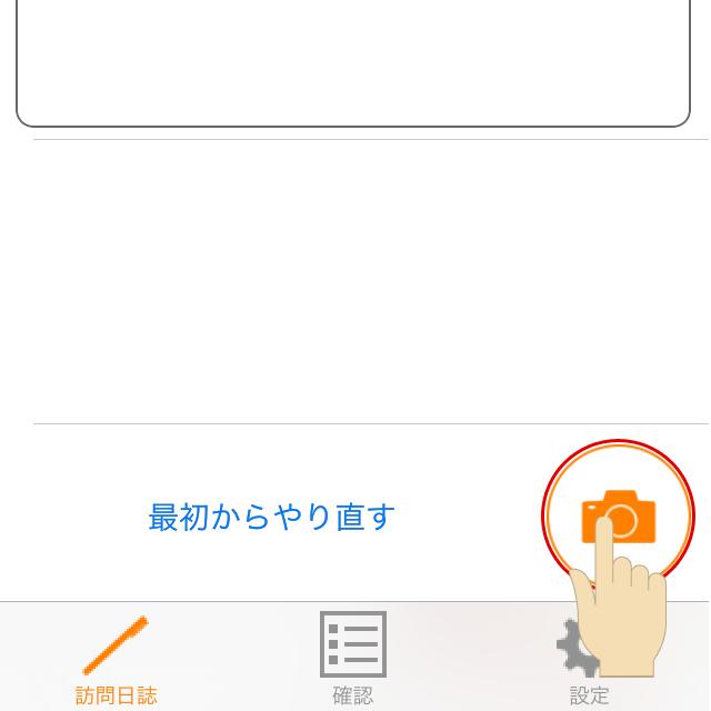 visitdaiary_manual15
