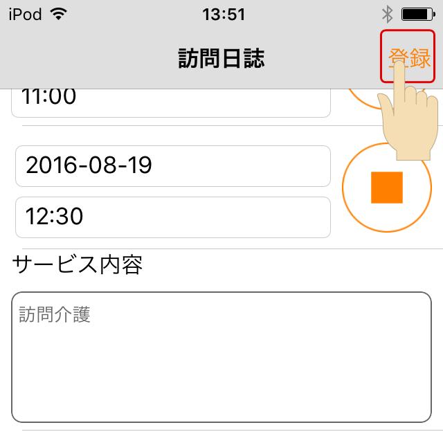 visitdaiary_manual16