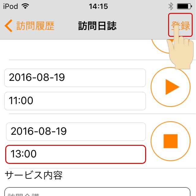 visitdaiary_manual18