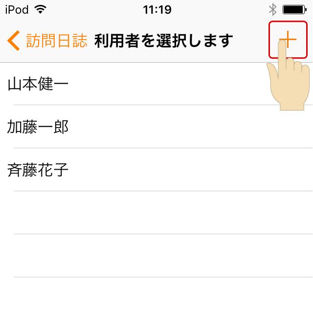 visitdaiary_manual9