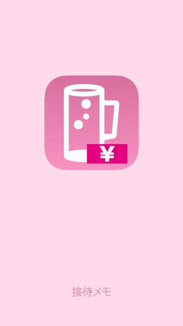 接待メモiPhone4.7inch