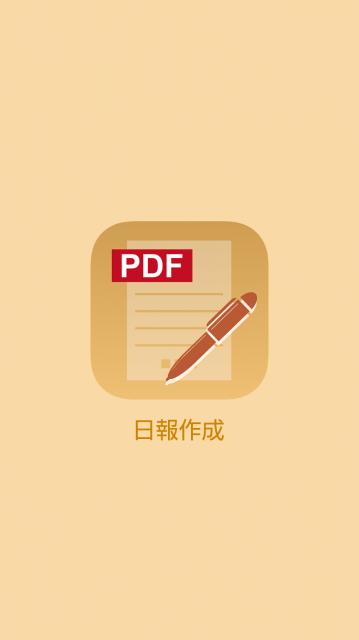日報作成iPhone4.7inch