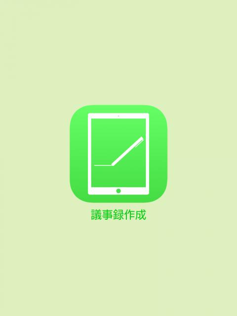 議事録作成iPad