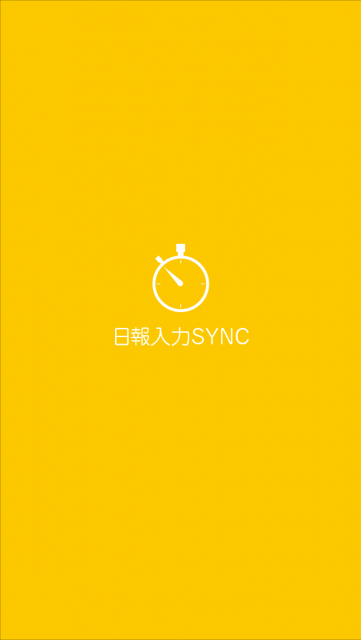 日報入力SYNC_splashscreen_w