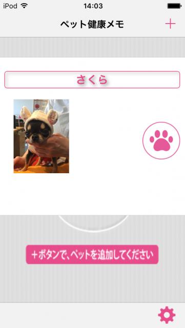 pet_manual_9