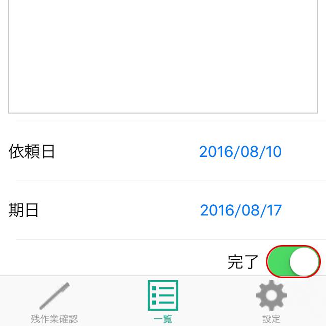 remainingwork_manual11