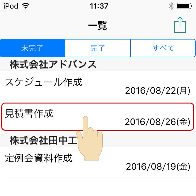 remainingwork_manual15
