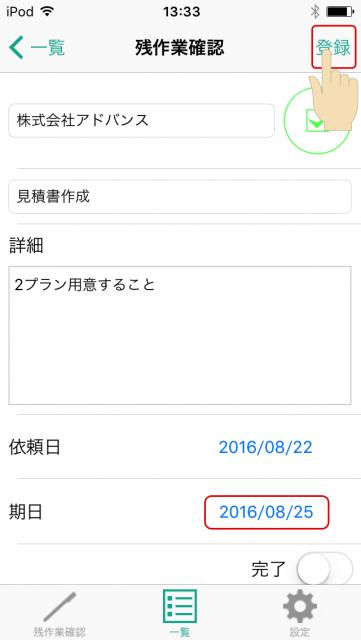 remainingwork_manual16