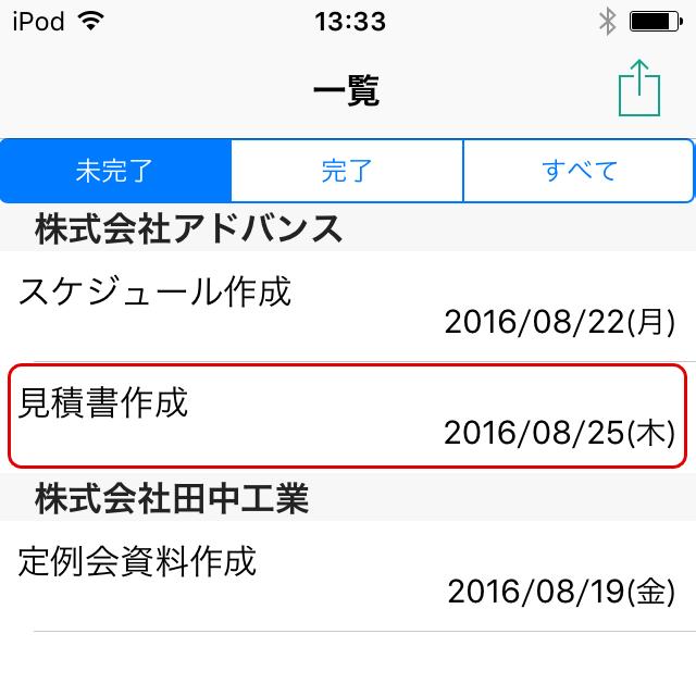 remainingwork_manual17