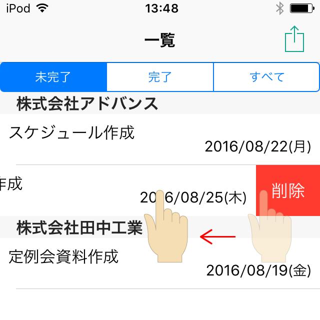 remainingwork_manual18