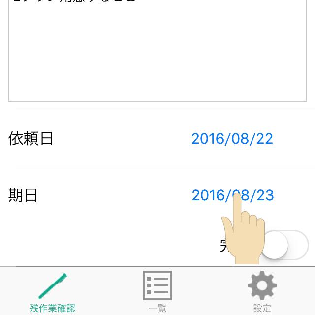remainingwork_manual6