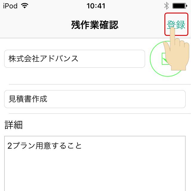 remainingwork_manual8