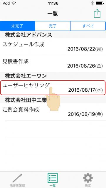 remainingwork_manual9